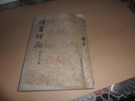 读书经验 (黄曼秋 著 )文艺图书公司刊   1944年  满洲出版