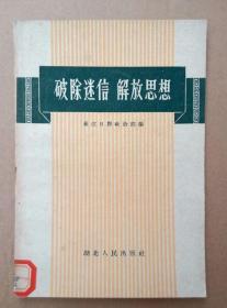 破除迷信 解放思想(稀罕书,印量5000本,1958年一版一印)