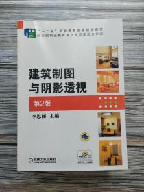 """建筑制图与阴影透视(第2版)/""""十二五""""职业教育国家规划教材"""