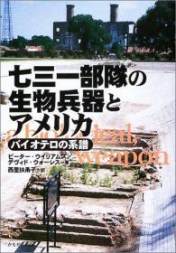七三一部队の生物兵器とアメリカ―バイオテロの系谱  日文精装