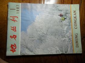 地名丛刊【1987年第1期总第13期】