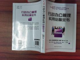 行政办公管理实用必备全书·-.-.-.