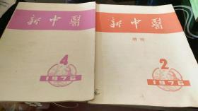 新中医1976.4.2两本