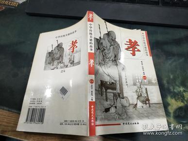 中华传统美德的故事