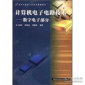 计算机电子电路技术——数字电子部分