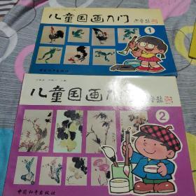 儿童国画入门1,2集(2册)