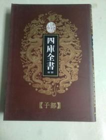 乾隆御览四库全书荟要(子部)71 御定子史精华