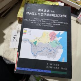 南水北调(东线)对长江口生态环境影响及其对策