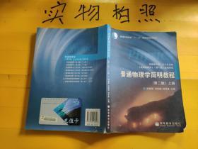 普通物理学简明教程(第2版)(上册)