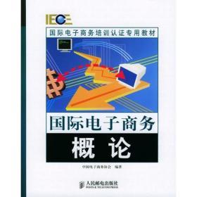 国际电子商务概论