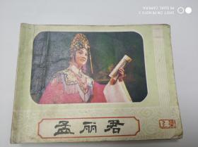 孟丽君(上)