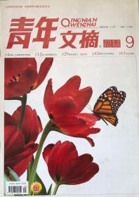 青年文摘 杂志 2012年5月上 第9期总第503期
