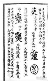 温雷袪瘟驾铁船符秘法 200余页 黑白复印本线装成册