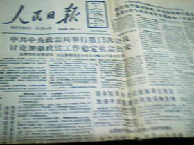 人民日报1989.1.28  中共中央政治局举行第15次会议