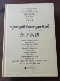 正版未开封:东方智慧丛书  孙子兵法(汉柬对照)9787549597475