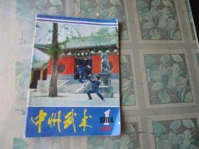 中州武术1984、1(创刊号)