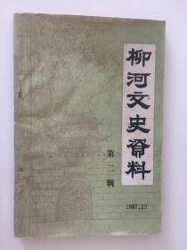 柳河文史资料(第二辑)