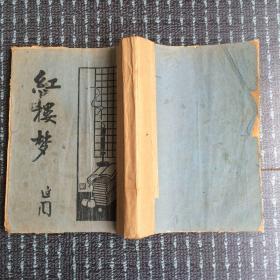 民国版珍本(红楼梦6册全) 少见上海启智书局出版