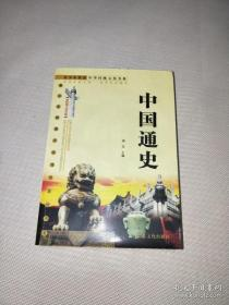中国通史图文普及版  刘莹;刘莹 内蒙古文化出版社