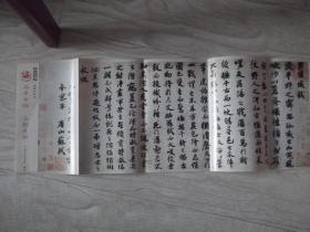纪念苏东坡逝世九百周年苏轼 昆阳城赋卷 美二石老人藏
