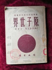 原子世界 52年版 包邮挂刷