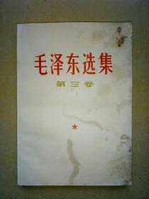 毛泽东选集(第三卷).