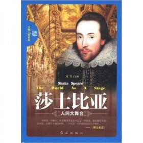 文明之旅系列·莎士比亚:人间大舞台