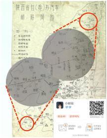 陕西邮路简图(打印版)18包邮