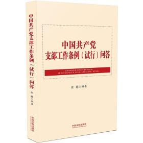 中国共产党支部工作条例(试行)问答