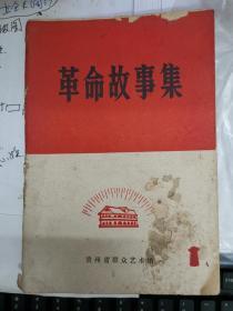 革命故事集(1)创刊号.有印第一册的后记/1973*