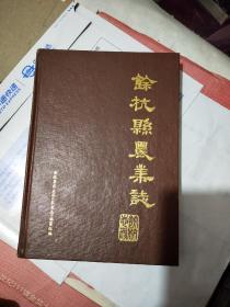 余杭县农业志