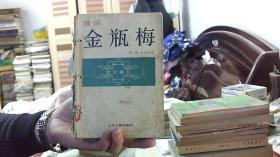 漫话金瓶梅(32开,83品)/租屋东--架东3竖-143