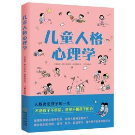读心育儿-儿童人格心理学
