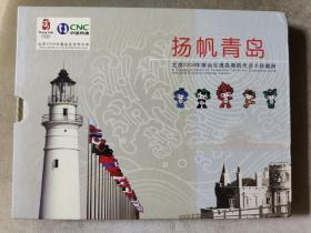 扬帆青岛——北京2008年奥运会青岛奥帆电话卡珍藏册