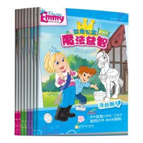艾米公主魔法益智游戏书(套装共8册)