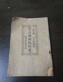 1926年出版:新学制 《国语教科书 》第三测小学校高级用。