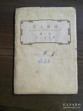 1958年出版宋人画册 公园九六0年至一二七九年 第一集