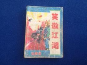 金庸 著 武侠小说 笑傲江湖(4)山东文艺出版社