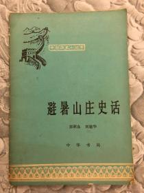 中国历史小丛书:避暑山庄史话