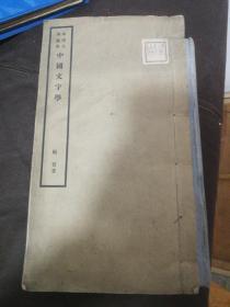 东南大学丛书   中国文字学   线装