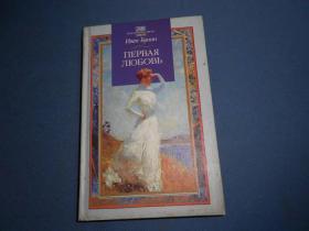 原版俄文小说--书名见图-精装