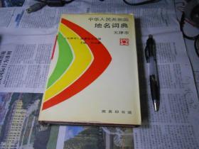 中华人民共和国地名词典.天津市