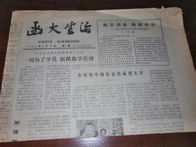 报纸创刊号:函大生活