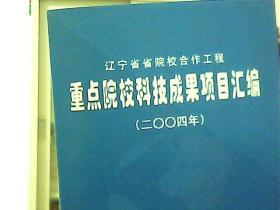 重点院校科技成果项目汇编[2004]辽宁省省院校合作工程