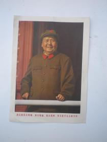 伟大舵手、毛主席万岁    宣传画