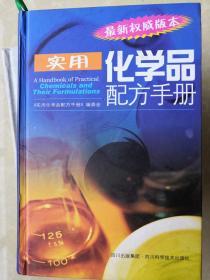 实用化学品配方手册
