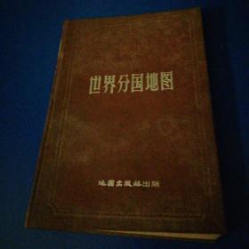 世界分国地图1957年版上海第三次印刷