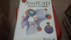 Jewel CAD (珠宝设计实用教程)实用全彩版附光盘