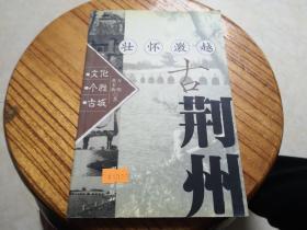 文化个性古城--壮怀激越古荆州