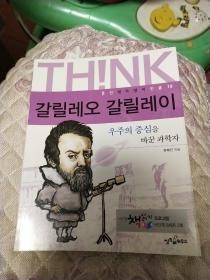 韩语原版:伽利略